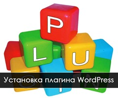 ustanovka_plagin_WP2
