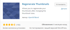 плагин Regenerate Thumbnails
