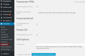 ускорим сайт на WordPress