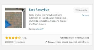 Easy FancyBox для WordPress