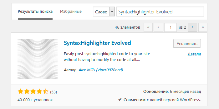 Вставить код WordPress: плагин SyntaxHighlighter Evolved