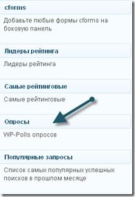 wp-polls5
