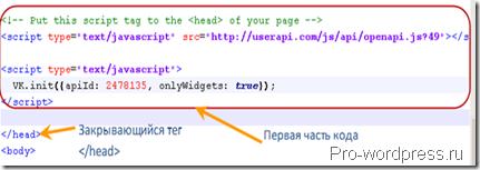 wordpress комментариев вконтакте