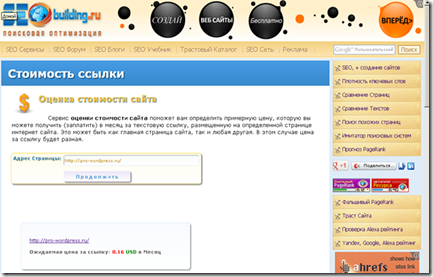 Сервис оценки сайта
