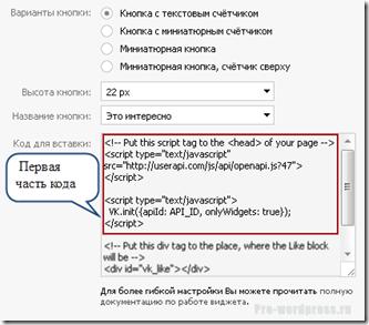 vkontakte-like3