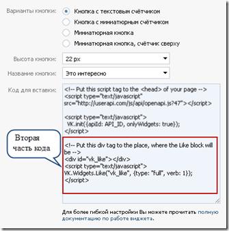 vkontakte-like4