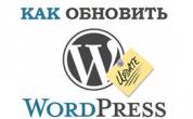 Как обновить WordPress вручную или автоматически
