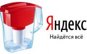 Фильтры поисковых систем: Часть 2 – Фильтры Яндекс