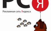 Как добавить сайт в Яндекс Директ: регистрация и принципы работы