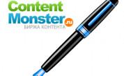 ContentMonster: биржа рерайта и копирайта, отзывы
