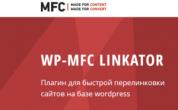 Плагин для перелинковки Вордпресс: WP-MFC Linkator