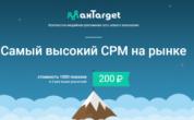 Контекстно-медийная рекламная сеть Maxtarget