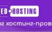Рейтинг хостинг-провайдеров: TopRatedHosting