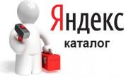 Регистрация сайта в Яндекс Каталоге: особенности и преимущества