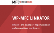 Плагин для перелинковки Вордпресс: WP-MFC Linkator