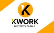 Сервис KWORK: обзор магазина фриланс-услуг
