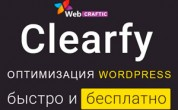 Как бесплатно улучшить SEO, ускорить сайт и защитить свой WordPress