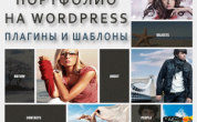 Сайт-портфолио на WordPress