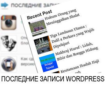 последние записи wordpress