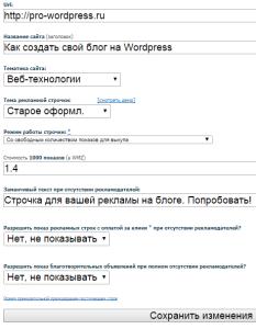 добавление сайта в ноликс