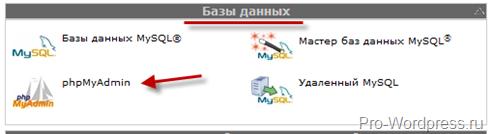 Резервная копия базы данных