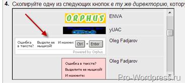 система orphus