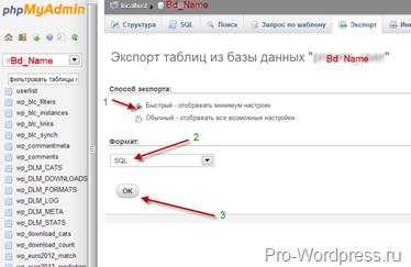резервные копии файлов блога,дамп базы данных mysql