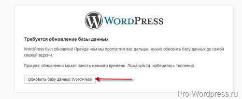 Как обновить wordpress вручную
