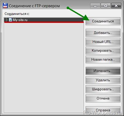 Как настроить FTP в Total Commander