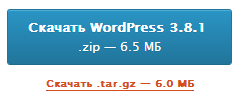 wordpress версия