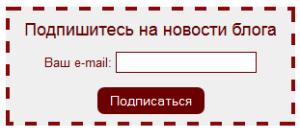 форма подписки вариант 2