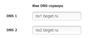 dns-сервера