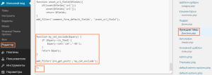 вставка кода через редактор