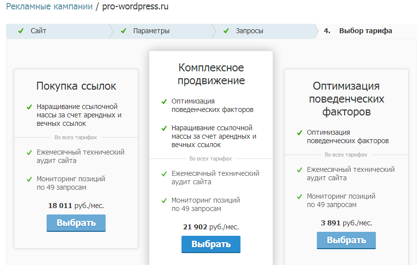 Покупка ссылок со страниц вашего сайта
