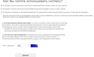 регистрация sape