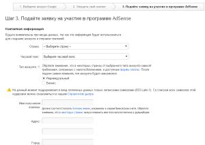 Google AdSense4