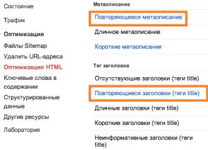 Google Webmaster мета-теги