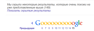 поиск дублей в гугле