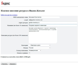 форма заявки в яндекс каталог