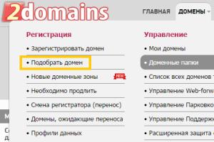 подобрать домен по ключевому слову