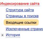 Яндекс Входящие ссылки