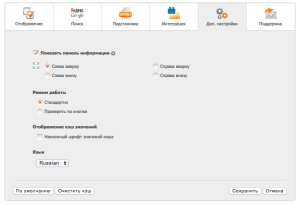 Mozilla Firefox RDS Bar - язык