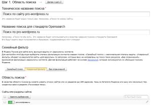 Установить поиск Яндекс