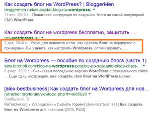 сниппет сайта в гугле