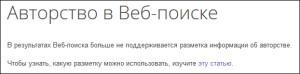 авторство в веб-поиске