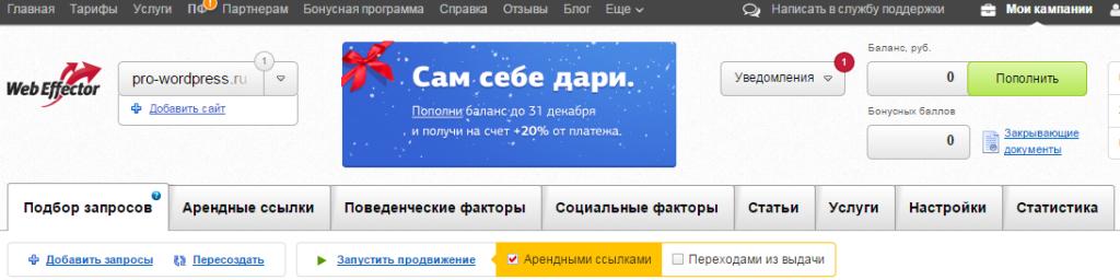 функционал сервиса webeffector