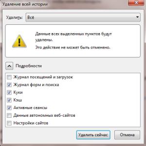 как очистить кэш браузера фаерфокс