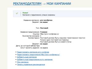 Принимать заявки от вебмастеров