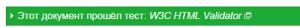 валидатор html и css