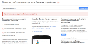 проверка мобильной версии в гугле